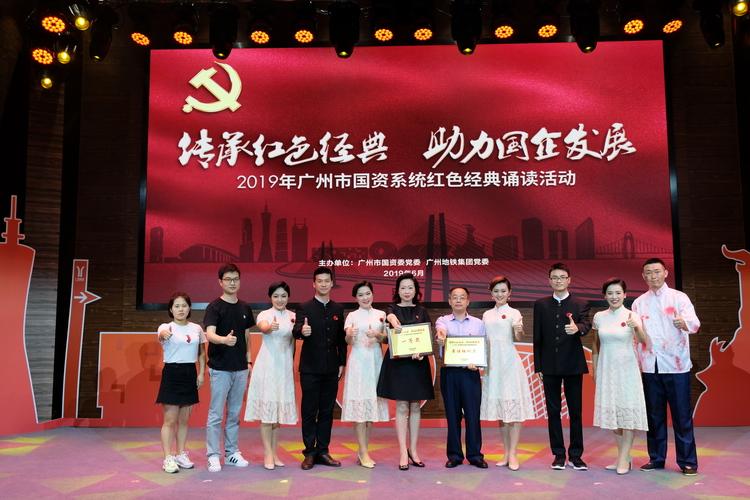 广药红色经典荣获市国资系统主题教育活动一等奖和最佳组织奖