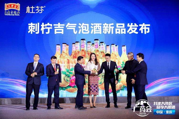 广药集团携手谢杏芳夫妇成立合资公司并发布刺柠吉新品助力消费扶贫