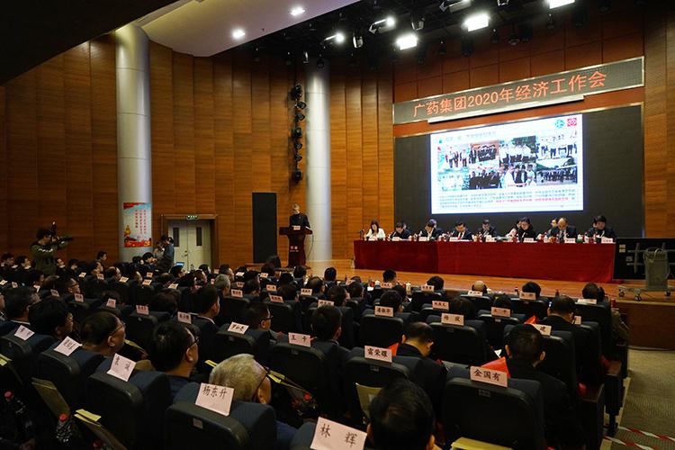 广药集团召开2020年经济工作会议